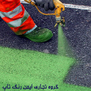 رنگ ترافیک ترموپلاست